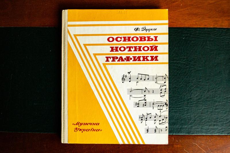 Федор Дудка «Основы нотной графики» (Музична Україна, Киев, 1977)