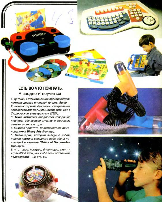 Вспомним 90-е