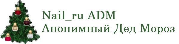 ADM-2