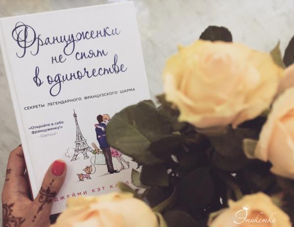 француженки не спят в одиночестве скачать pdf