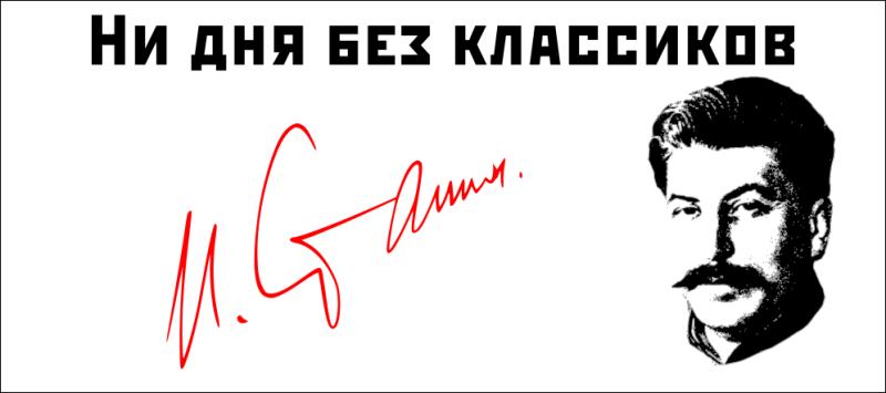 Тов. Сталин о празднике 1 Мая
