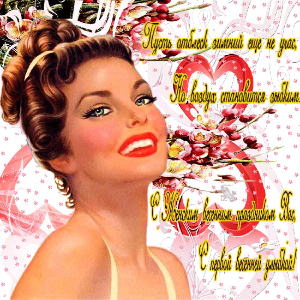 Смешное поздравление нас женщин с 8 марта