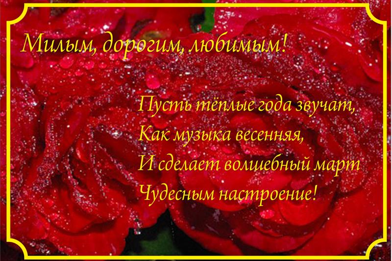 pozdravlenie-zhenshhin-s-8-marta