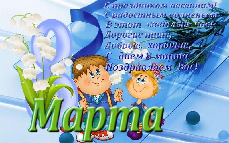 Pozdravlyaju_vseh_zhenchin_1111