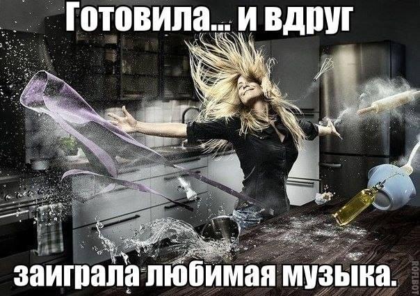 готовила