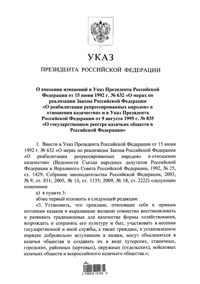 указ президента 1992