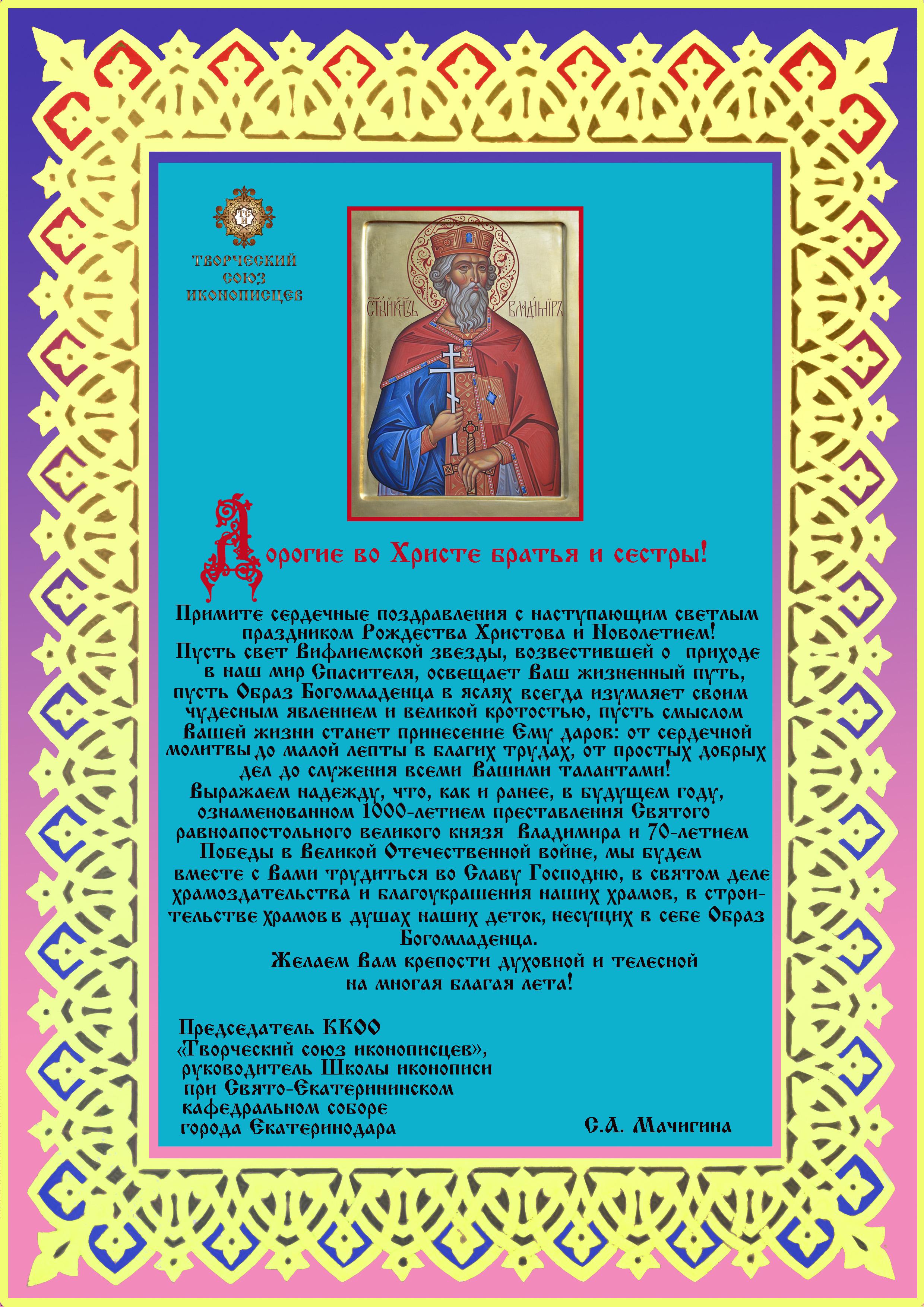Православные поздравления для батюшки