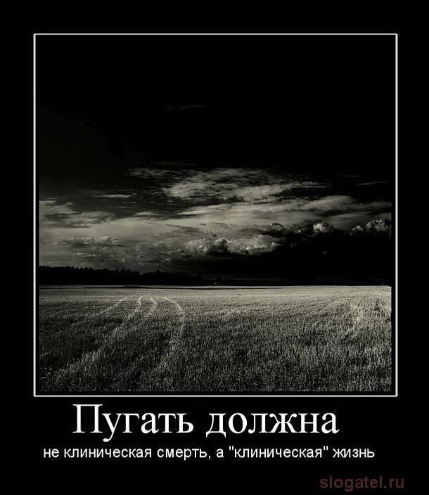 Днем, картинки с надписями про жизнь и смерть