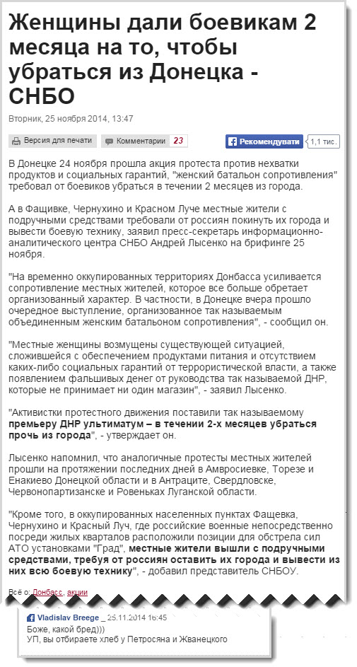 Петросяны СНБО