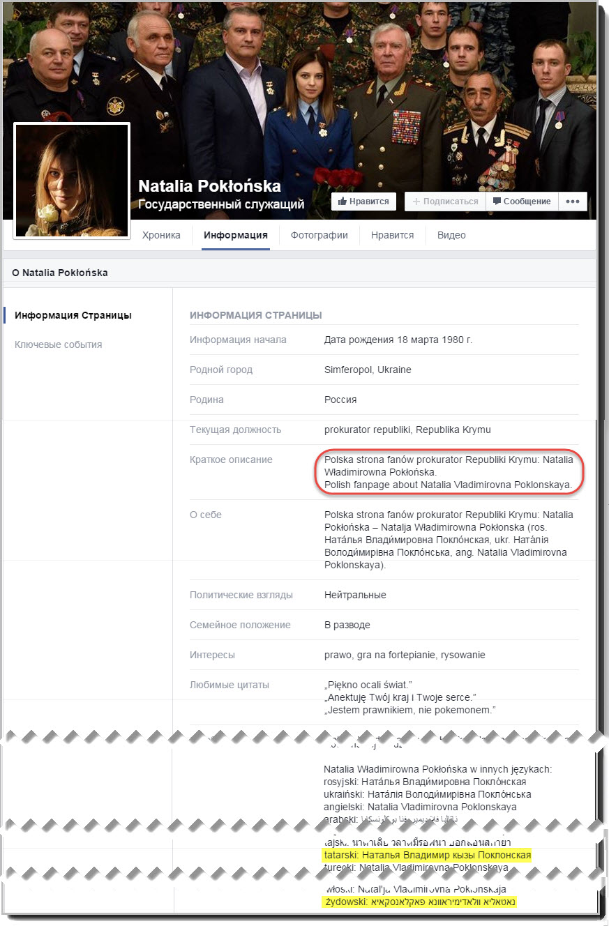 Polska strona fanów prokurator Republiki Krymu