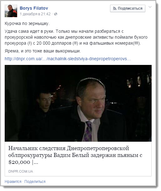 Филатов Поймали прокурора Днепр