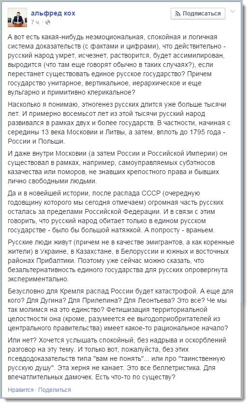 Кох о распаде России