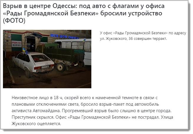 Взрыв у офиса ПС в Одессе
