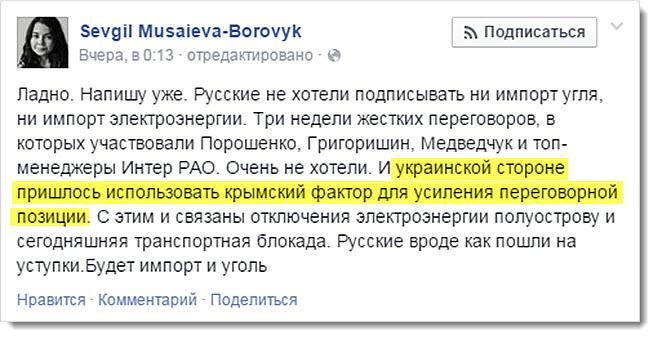 С.Мусаева о дубинке