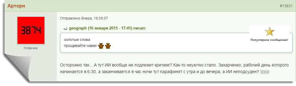 Кофман о распорядке дня Захарченко