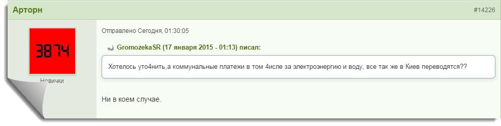 Кофман об отчислениях в Киев