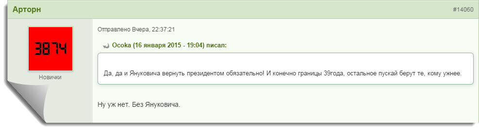 Кофман о Януковиче