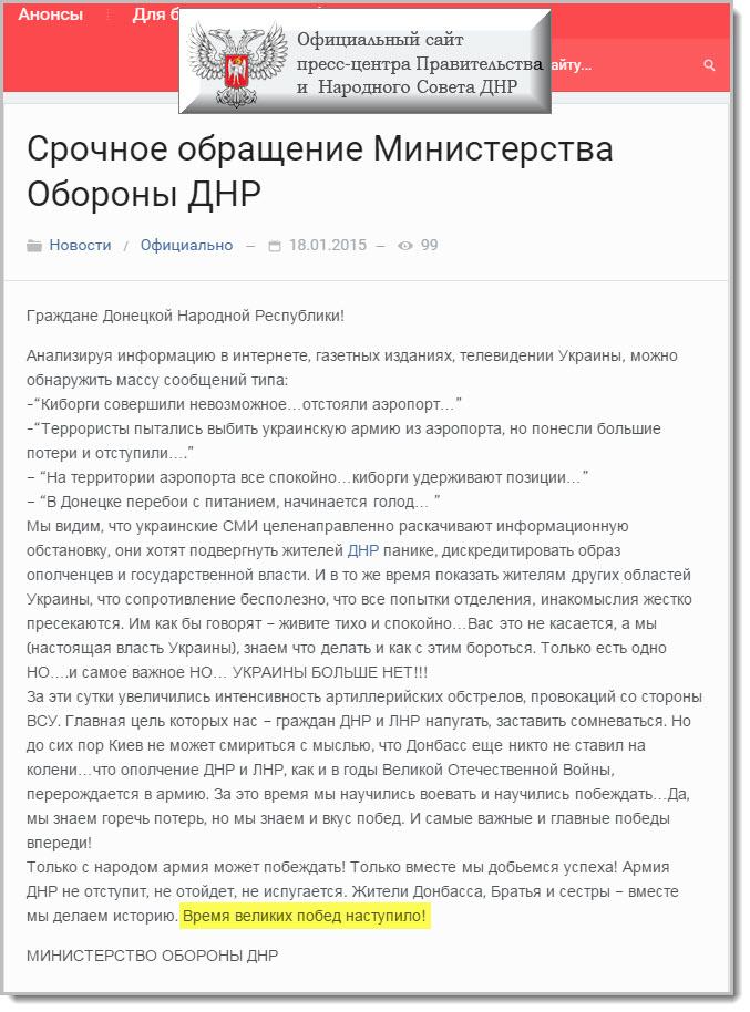 Срочное обращение Министерства Обороны ДНР