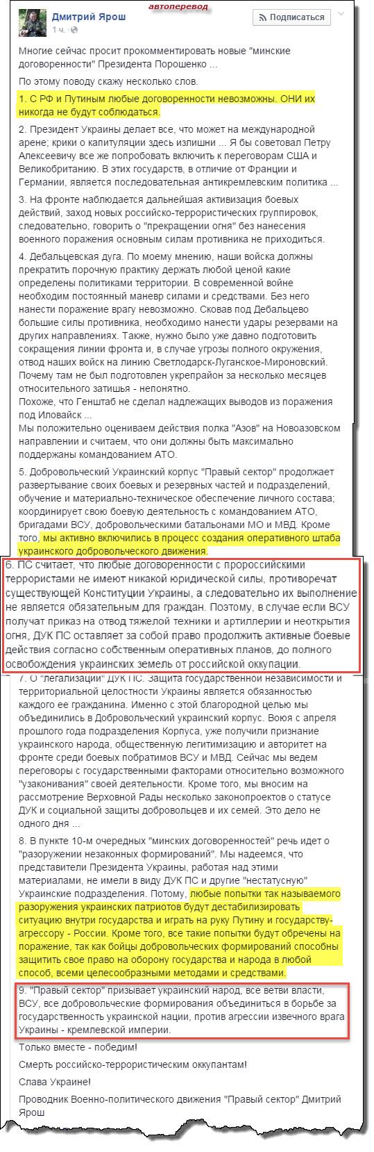 Ярош и Минск