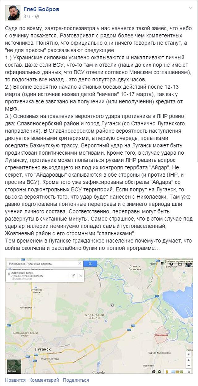 Замес Бобров