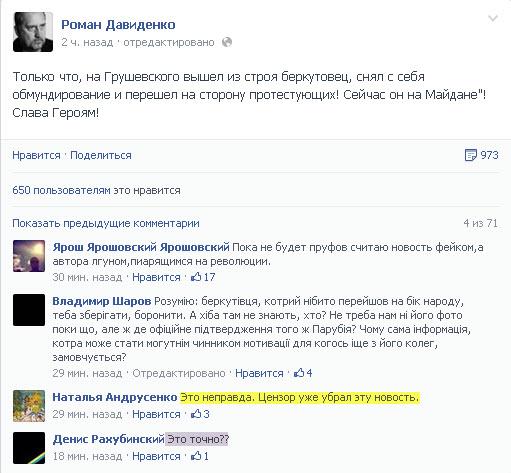 Майданутый беркут)