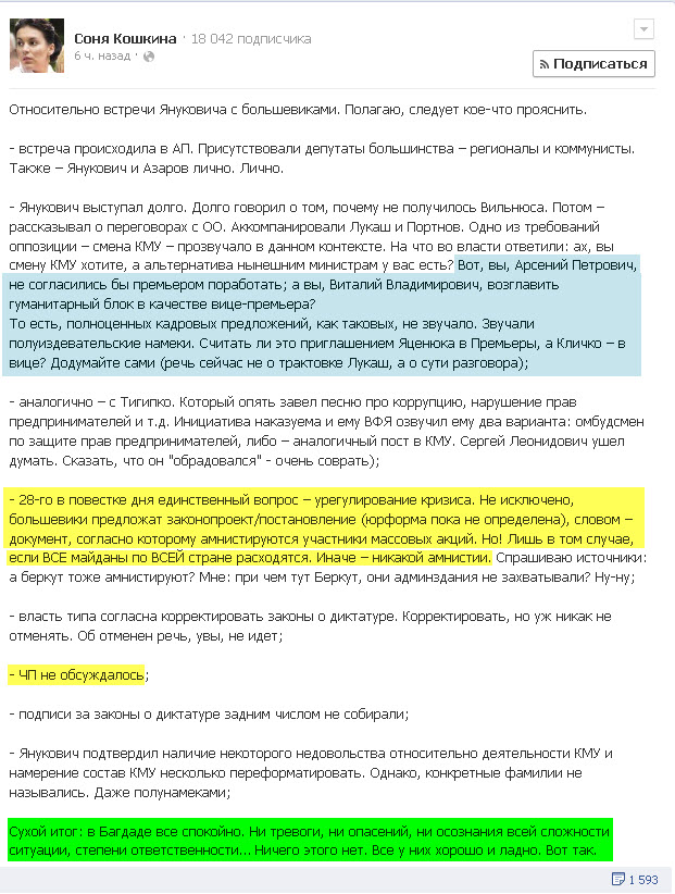 С.Кошкина