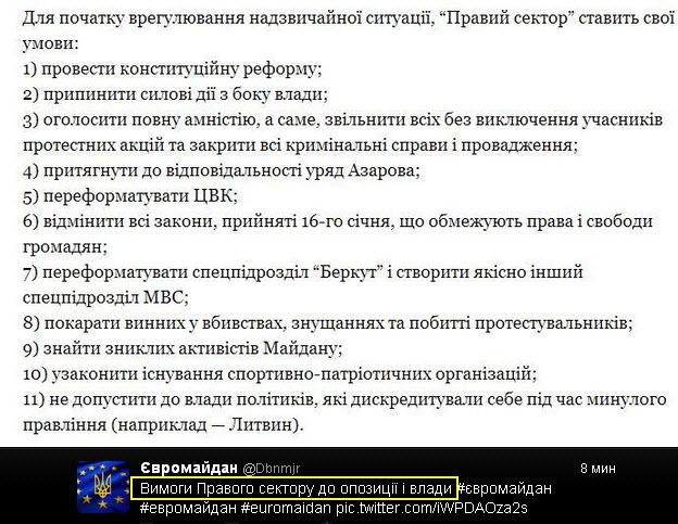 """Требования объединения """"Правый сектор"""" к власти и оппозиции"""