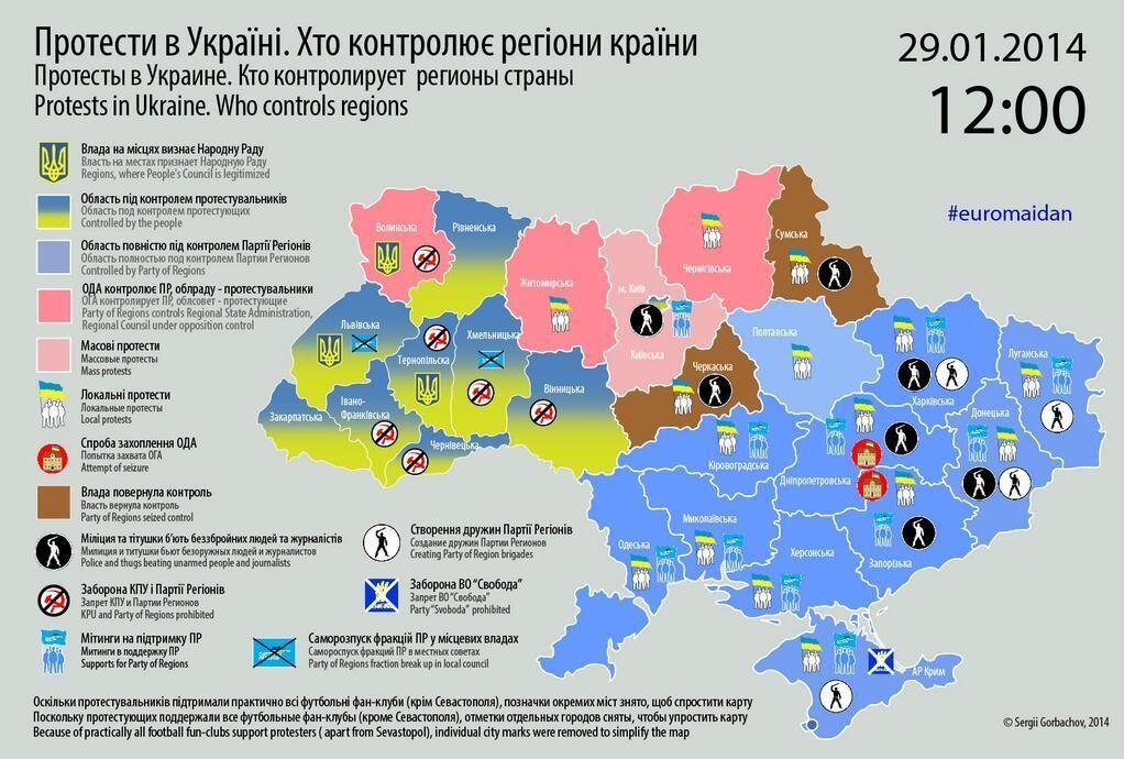 Карта путча 29.01.2014