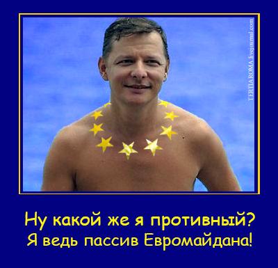 Евроляшко