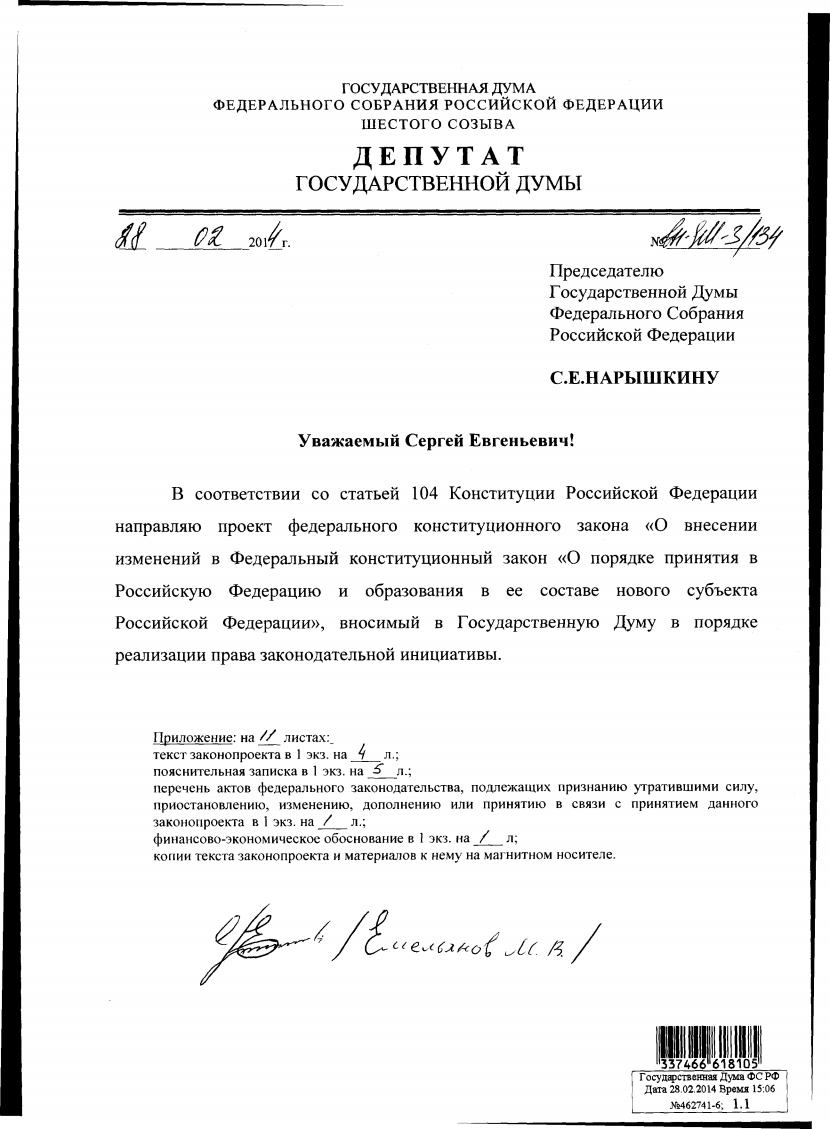 О порядке принятия нового субъекта в состав РФ.jpg