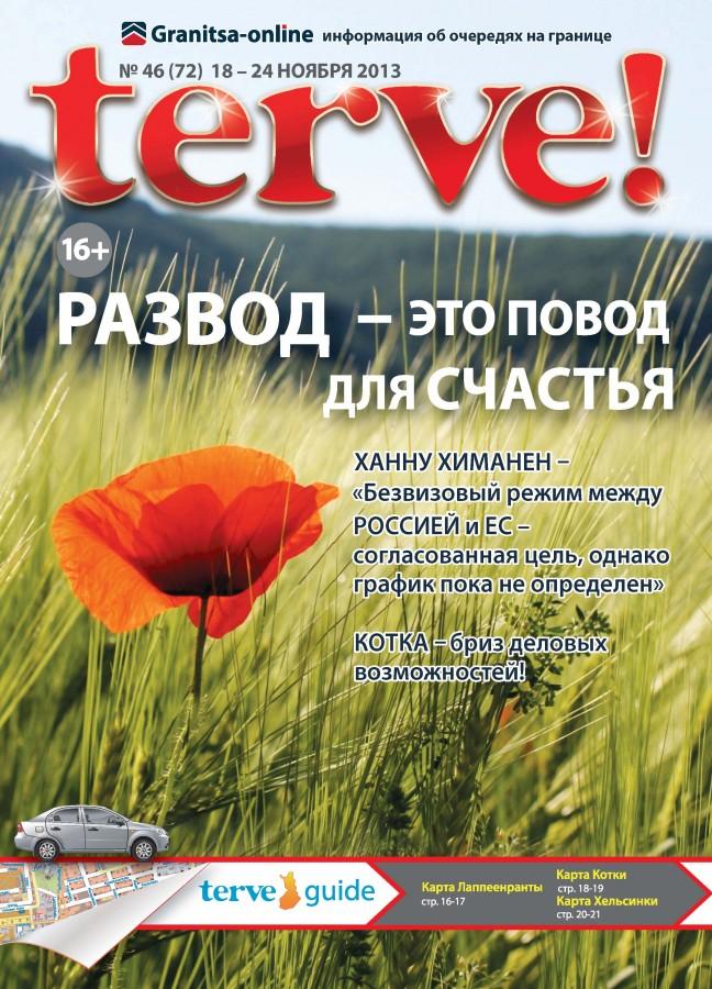терве_46_1-32_Page_01
