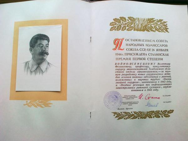 Stalin_Prize_Voyno-Yasenetskiy (1)