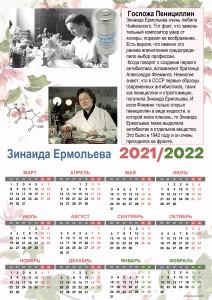 Зинаида Ермольева