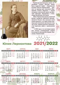 Лермонтова Юлия