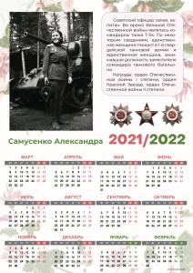Самусенко Александра