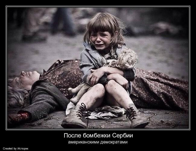 Ребенок Сербия