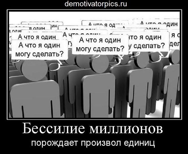 Я один