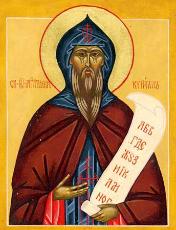 св. рвап Кирилл