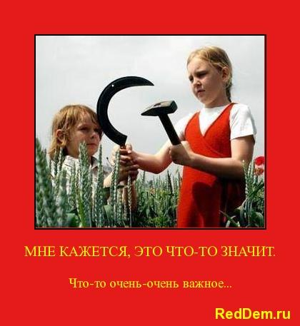 СССР 2.0.jpg