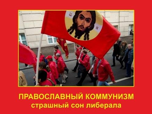 Православный коммунизм.jpg