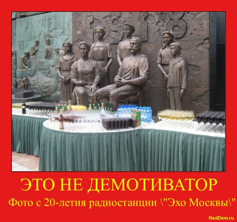 Глумление Эха Москвы