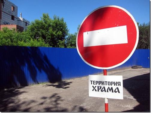 Запретные знаки. Пермь. Июнь 2011