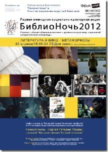 БИБЛИОНОЧЬ – 2012: «Литература и экран - метаморфозы»