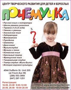 Pochemuchka(1)