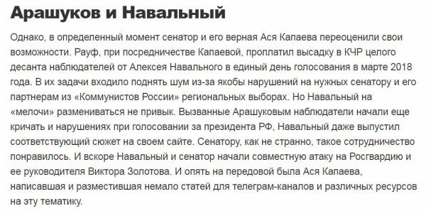 Следственный Комитет в деле Арашукова опередил Навального.