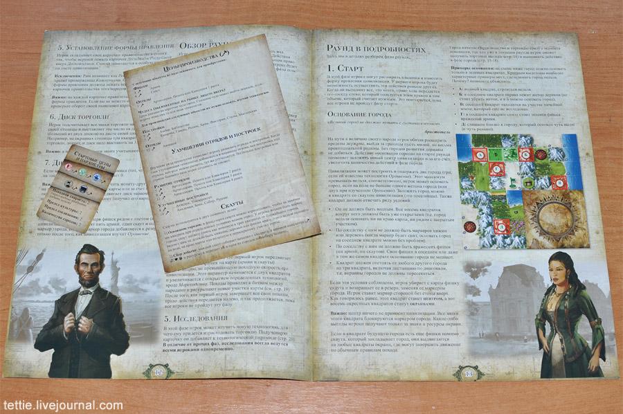 Правила игры, памятка игрока и справочный лист