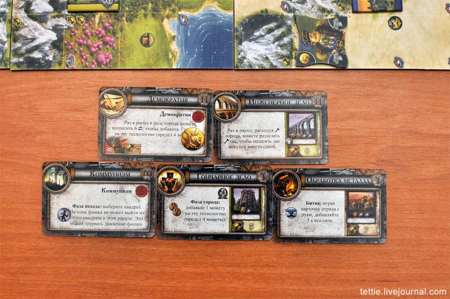 Игровой процесс настольной Цивилизации Сида Мейера 05