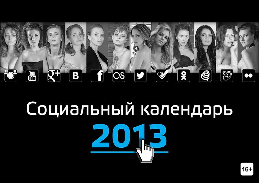 Социально-эротический календарь с омскими девушками