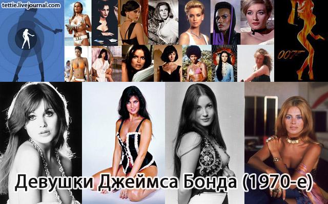 Девушки Джеймса Бонда 1970-х годов