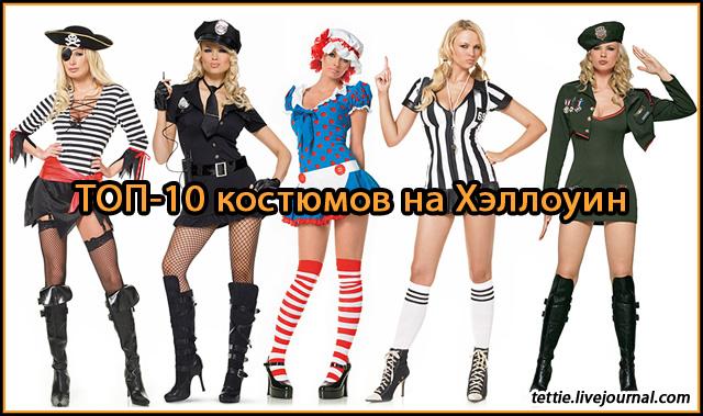 ТОП-10 костюмов на Хэллоуин